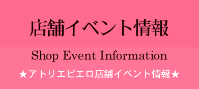 event_information